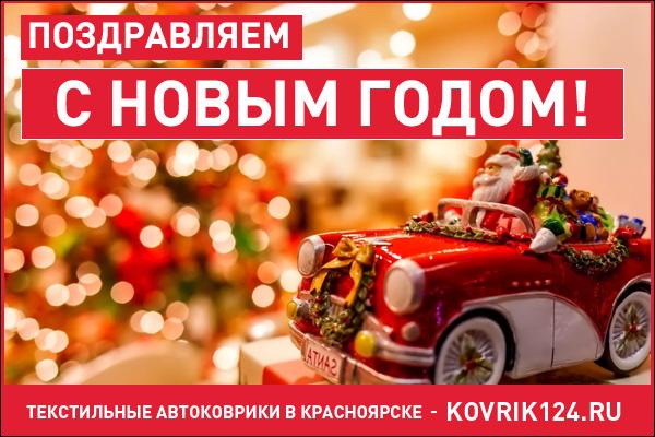 Мастерская Автоковрики поздравляет с Новым Годом