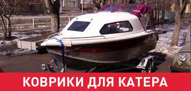 Текстильные коврики для катера Корвет 500